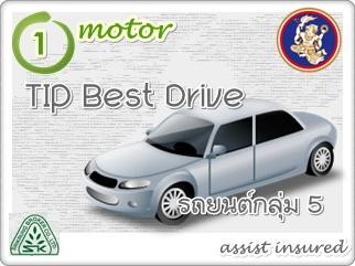 TIP Best Drive กลุ่ม 5