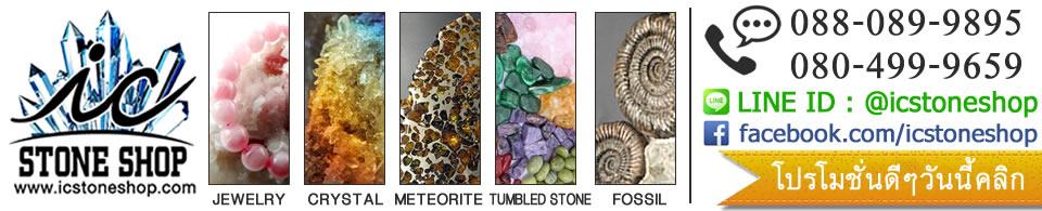 หินมงคล หินนำโชค หินแปลกจากทั่วโลก IC STONE SHOP