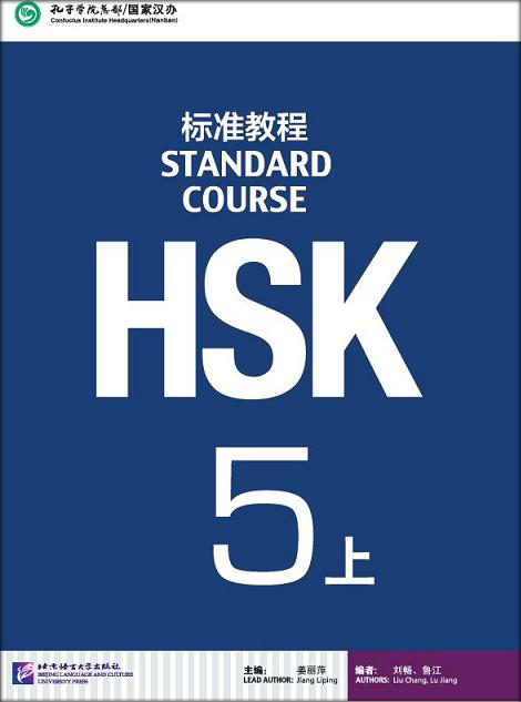 หนังสือข้อสอบ HSK Standard Course ระดับ 5 เล่มA + MP3
