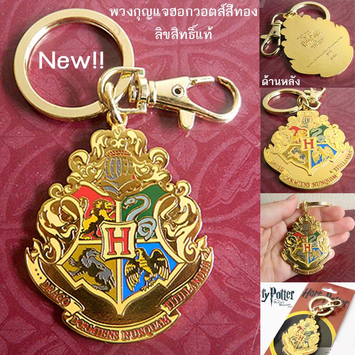 พวงกุญแจฮอกวอตส์ สีทอง ลิขสิทธิ์แท้
