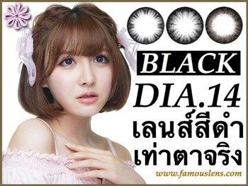 คอนแทคเลนส์สีดำ Black Mini Contact Lens Dia.14 เท่าตาจริง เป็นธรรมชาติ