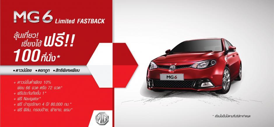 รถยนต์เอ็มจี MG6 fastback