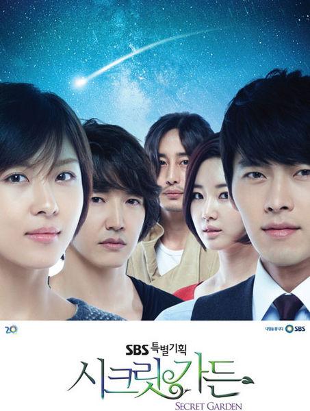 DVD/V2D Secret Garden เปลี่ยนฉันให้เป็นเธอ (เสกฉันให้เป็นเธอ) 5 แผ่นจบ (พากย์ไทย)