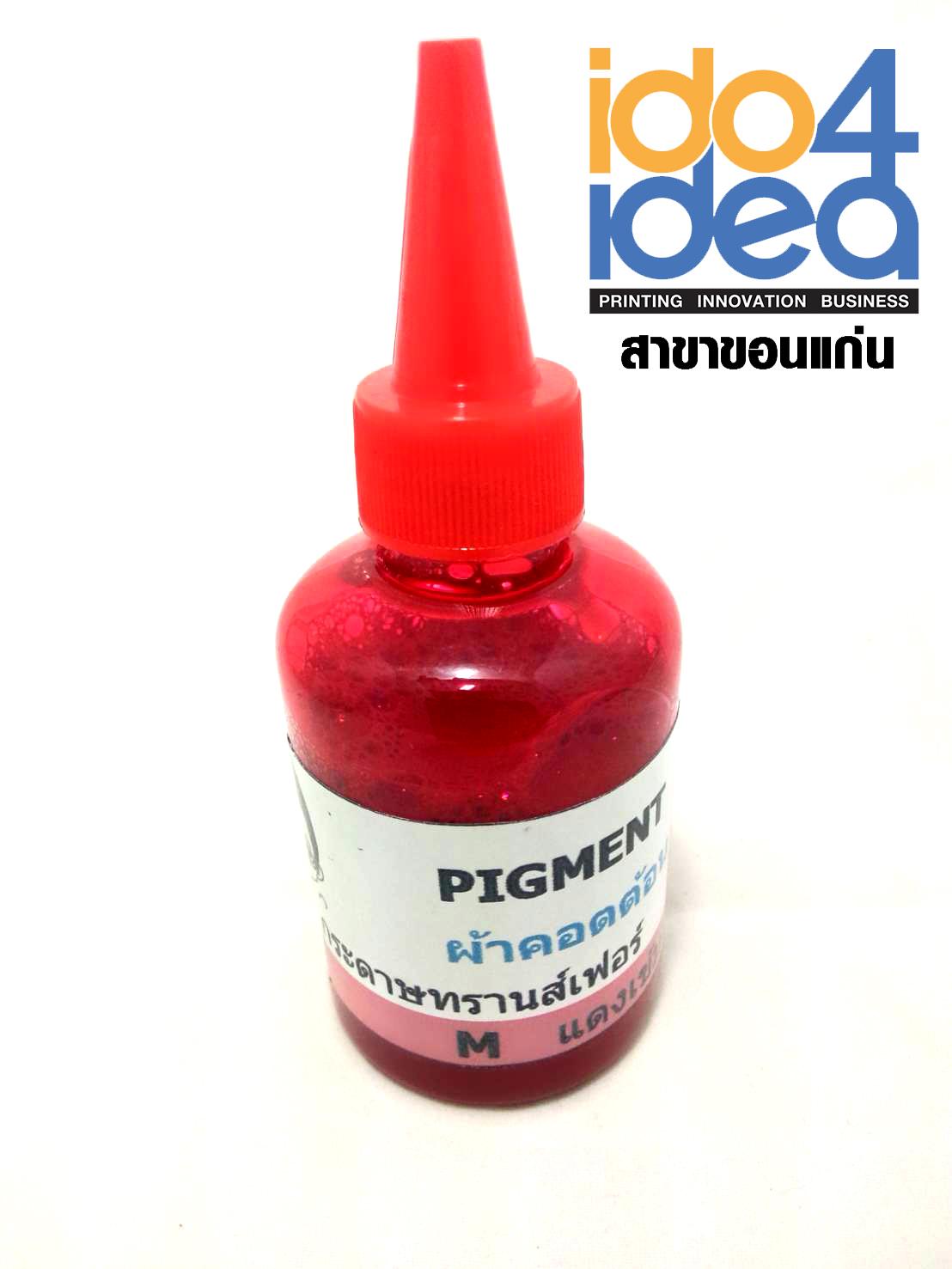 น้ำหมึก Pigment สีแดง