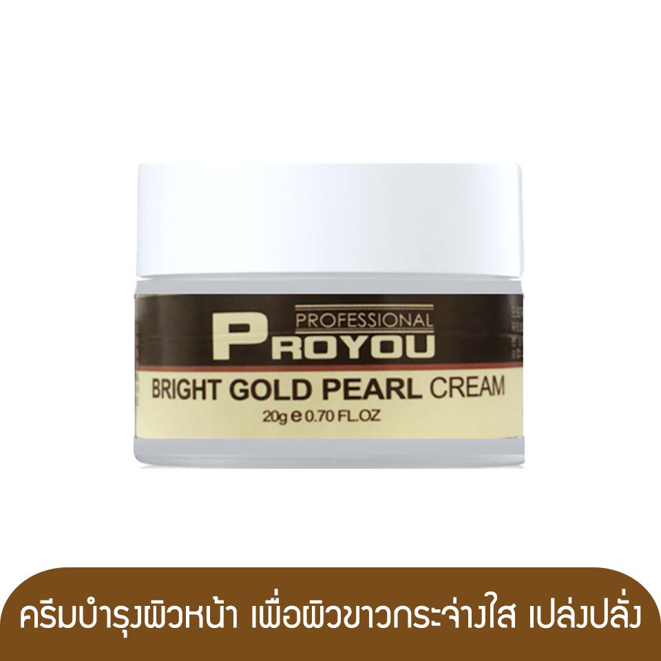 Proyou Bright Gold Pearl Cream 20g (ครีมบำรุงผิวหน้าที่มีประสิทธิภาพในการบำรุงผิวอย่างล้ำลึก ช่วยปรับผิวให้ดูขาวเรียบเนียนกระจ่างใส)