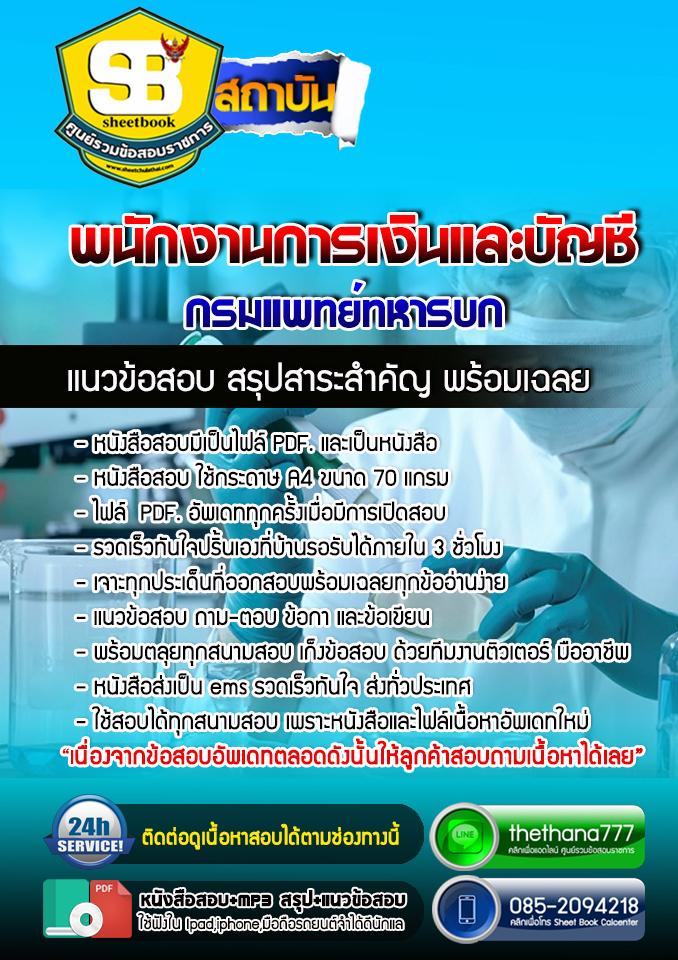 แนวข้อสอบพนักงานการเงินและบัญชี กรมแพทย์ทหารบก