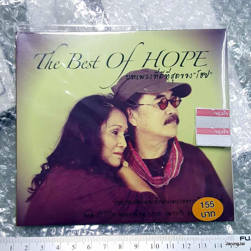 "CD The best of Hope (เดอะ เบส ออฟ โฮป) ""บทเพลงที่ดีที่สุดของโฮป"""