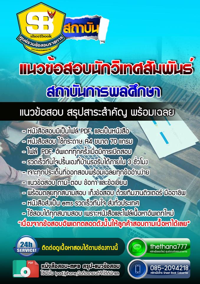 แนวข้อสอบนักวิเทศสัมพันธ์ สถาบันการพลศึกษา