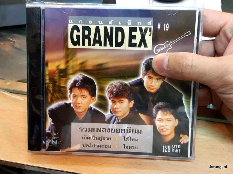 CD รวมเพลงยอดนิยม GRAND EX' #19