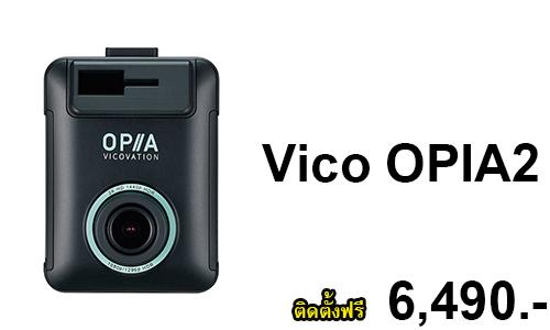 กล้องติดรถยนต์ Vico opia2