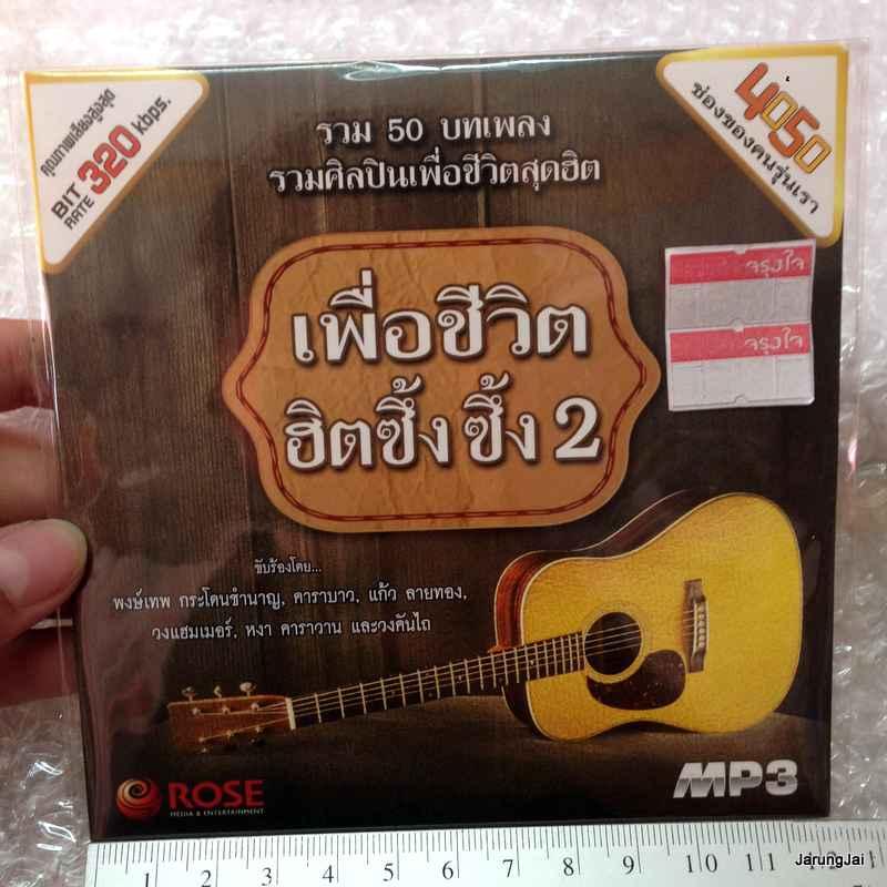 MP3 เพื่อชีวิตฮิตซึ้ง ซึ้ง 2