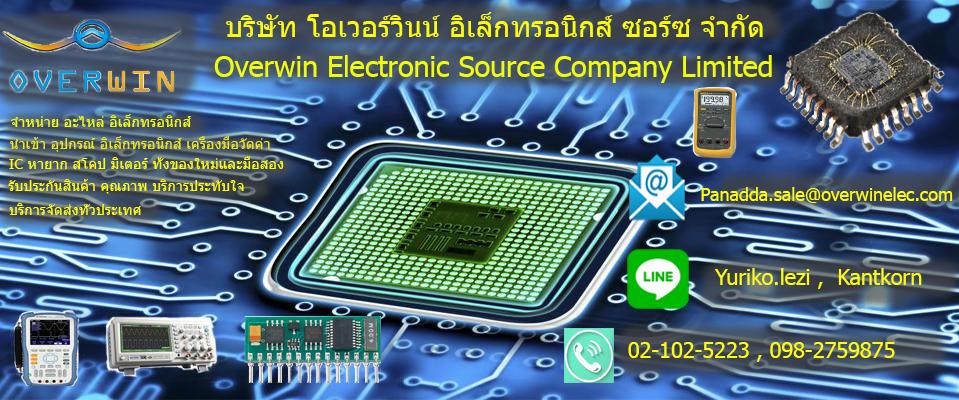 บริษัท โอเวอร์วินน์ อิเล็กทรอนิกส์ ซอร์ซ จำกัด Overwin Electronic Source Company Limited