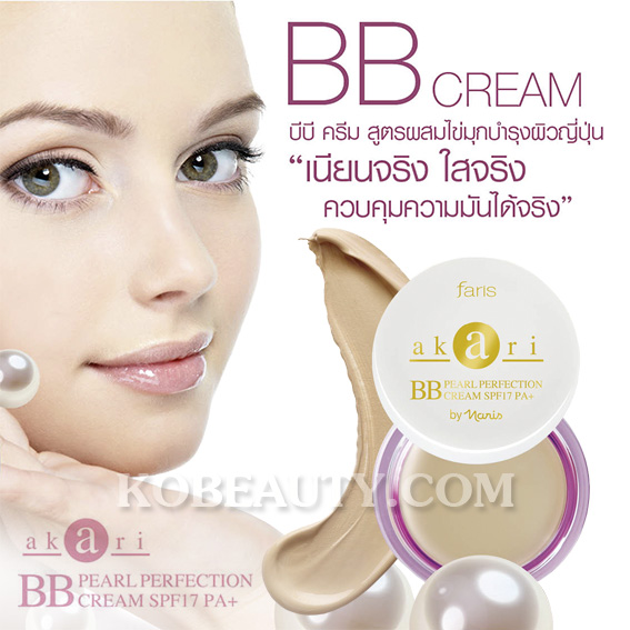Faris Akari Pearl Perfection BB Cream SPF17 PA+ / ครีมเพื่อผิวหน้าเรียบเนียน ฟาริส อะกะริ บีบี ครีม เอสพีเอฟ17พีเอ+