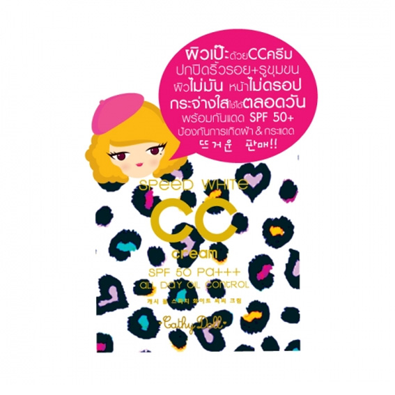 แคธี่ ดอล ซีซีครีม เอสพีเอฟ 50+ พีเอ+++ 50g. ชนิดซอง / Cathy Doll สปีดไวท์ / Cathy Doll CC Cream SPF50+ PA+++ 50g. Cathy Doll Speed White Travel Pack