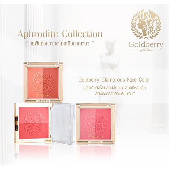 Goldberry Glamorous Face Color โกลด์เบอร์รี่ / แกลมเมอรัส เฟส คัลเลอร์