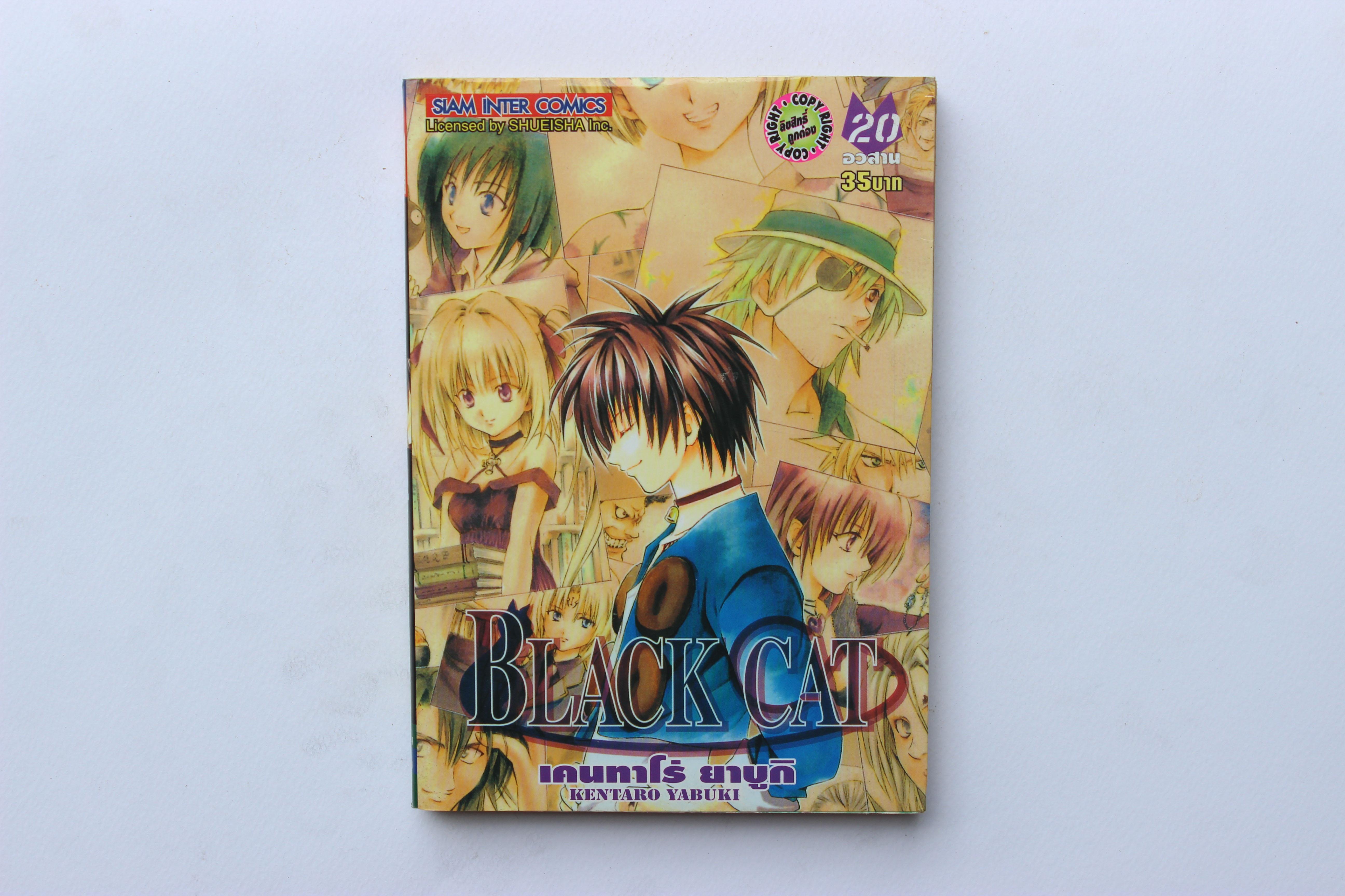 ฺBLACK CAT Vol.20 อวสาน