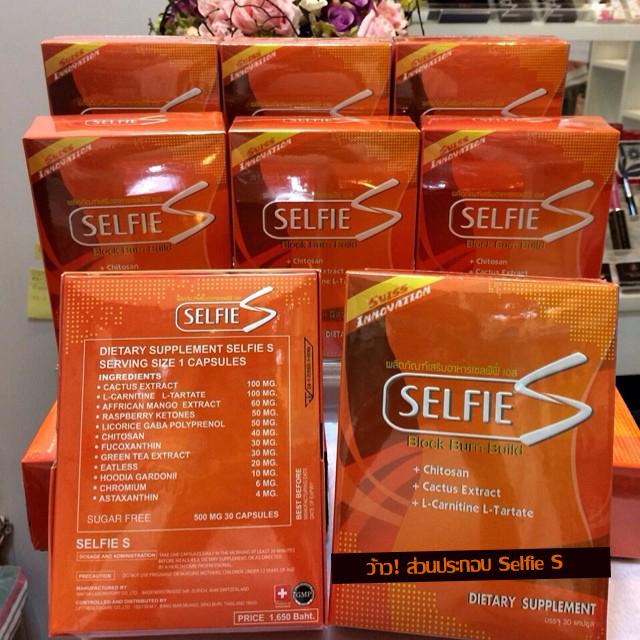 ซื้อ Selfie S เซลฟี่ เอส อาหารเสริมลดน้ำหนัก