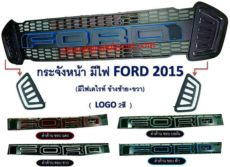กระจังหน้า FORD RANGER 2015-2017 โลโก้ใหญ่ 2 สี พร้อมไฟเดย์ไลท์