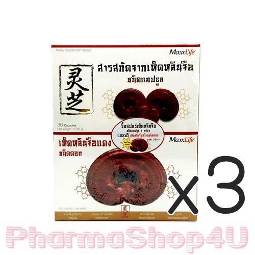 (ซื้อ3 ราคาพิเศษ) MaxxLife Ganoderma Lacidum Extract 30 แคปซูล แถมฟรี เห็ดหลินจือสไลด์ชนิดดอก สร้างภูมิคุ้มกันในร่างกาย ลดคลอเลสเตอรอล