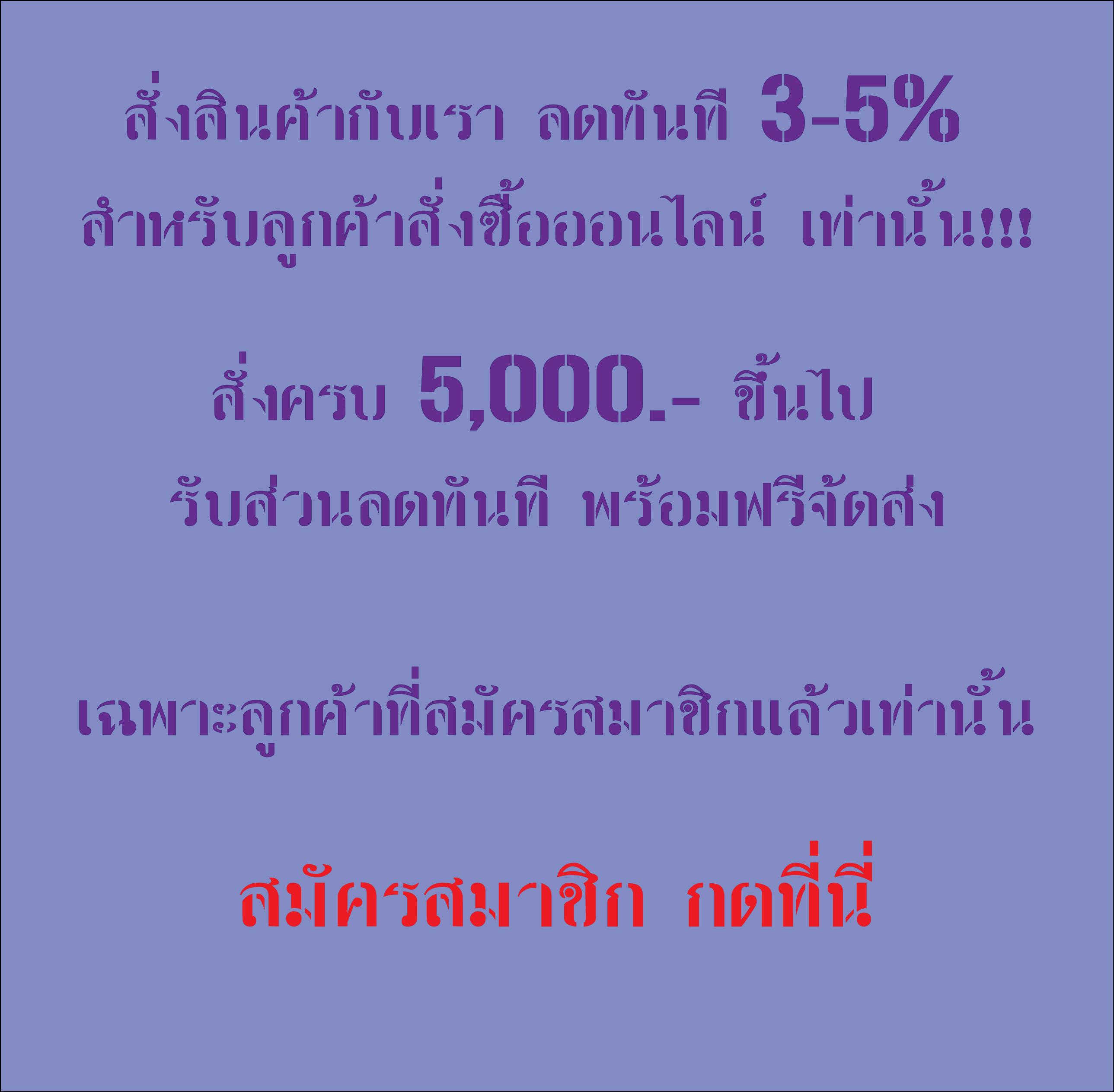 สั่งซื้อออนไลน์ ลด 3-5%