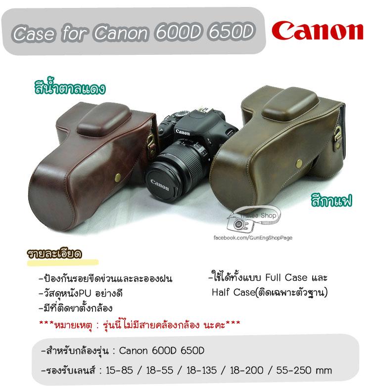 เคสกล้อง Case Canon 600D 650D