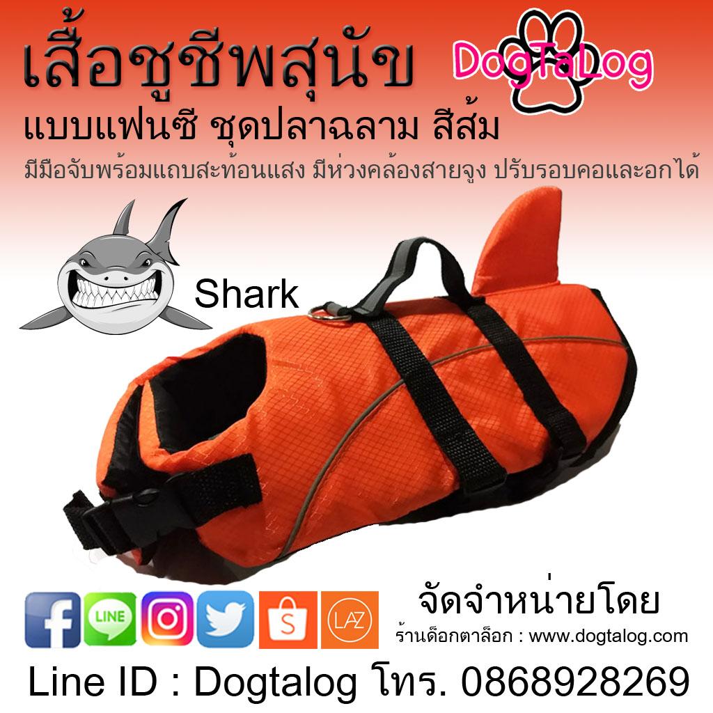 เสื้อชูชีพสุนัขแบบแฟนซี : ชุดฉลาม สีส้ม
