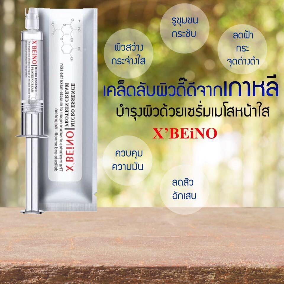 เมโสแบบทา เซรั่มX'BEiNO เมโสหน้าใสแบบเกาหลี (แบบทา) ไม่ต้องฉีดให้เจ็บตัว สุดยอดนวัตกรรมในรูปแบบเซรั่ม