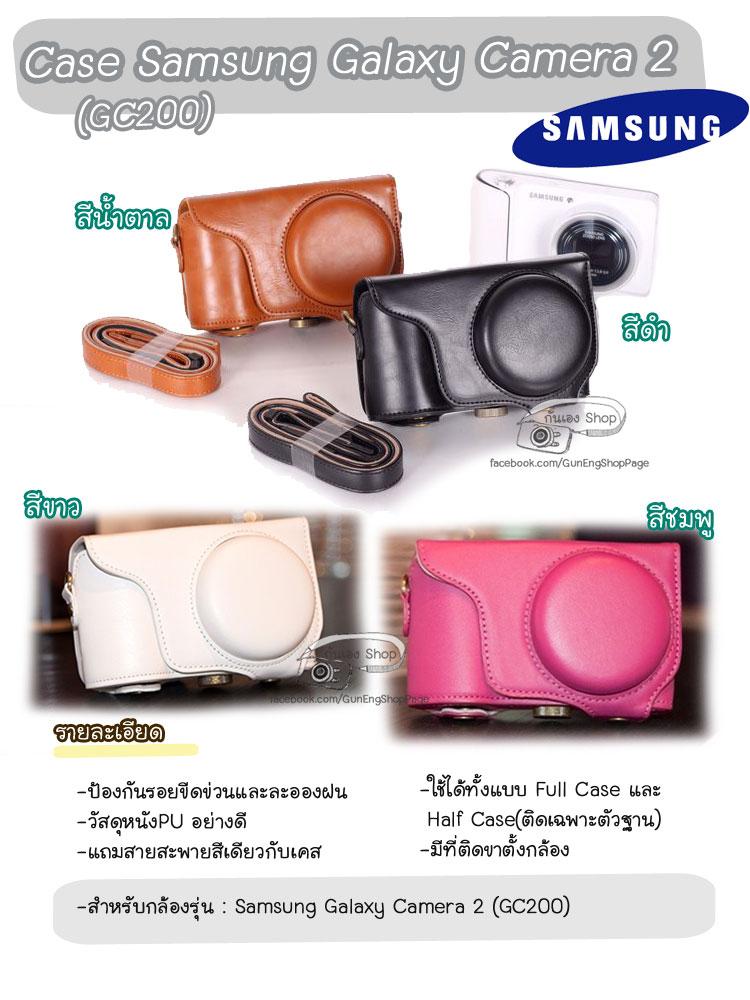 เคสกล้องหนัง กระเป๋ากล้อง Samsung Galaxy Camera2 EK-GC200