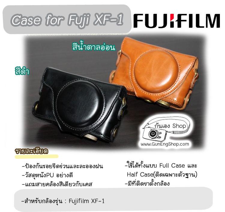 เคสกล้องหนัง Case Fuji XF1
