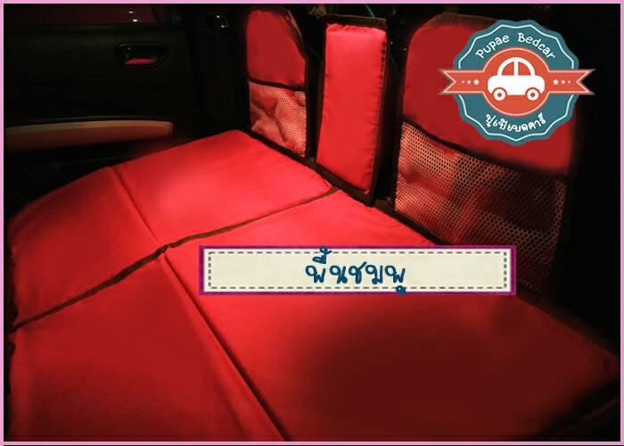 ที่นอนในรถ พื้นสีชมพู