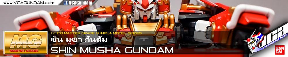 MG SHIN MUSHA GUNDAM ชิน มูชา กันดั้ม