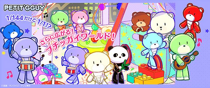Bandai Petit'GGuy Cute Bear Collections