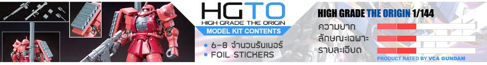 What is HGGTO กันดั้ม กันพลา คืออะไร?