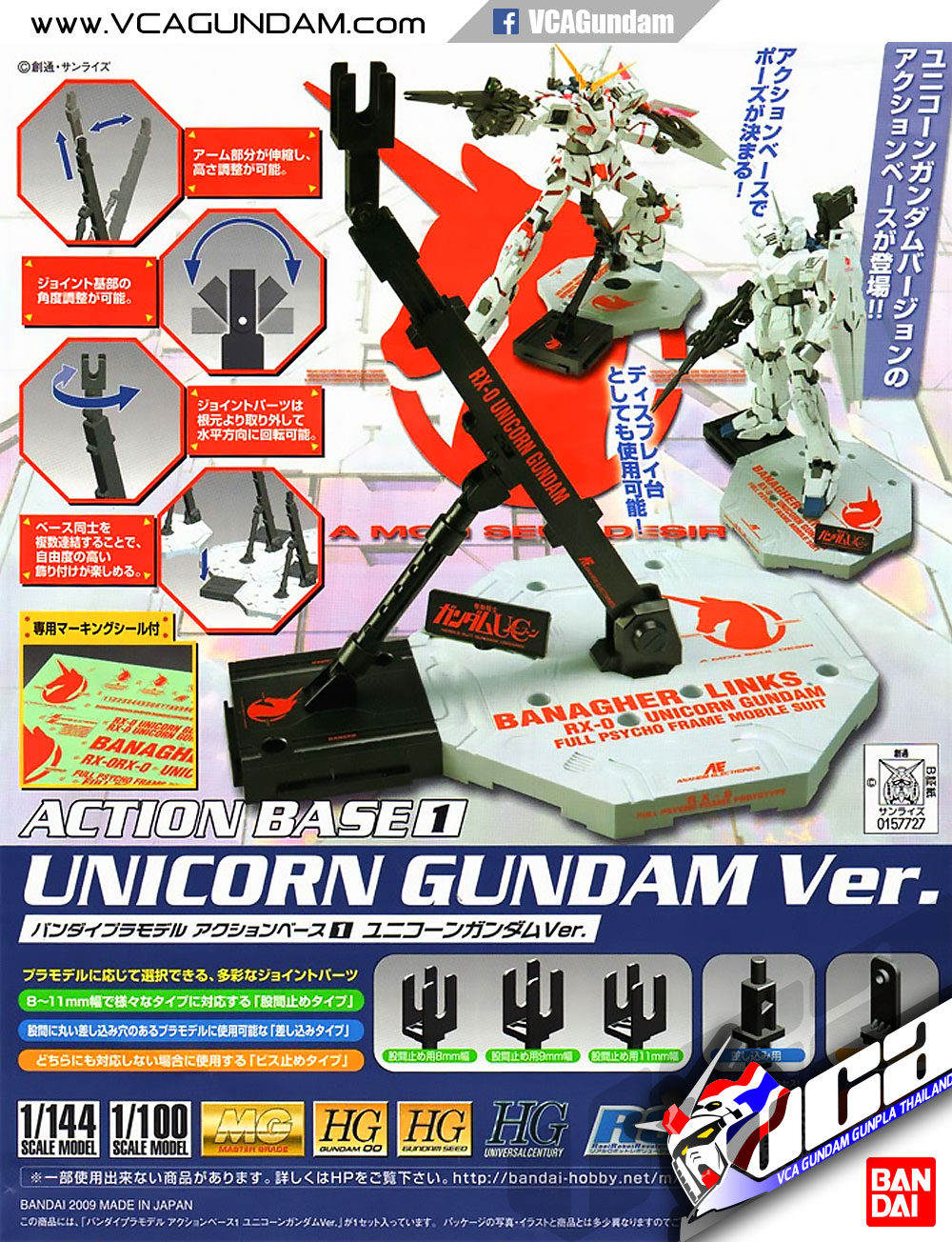 ACTION BASE 1 UNICORN GUNDAM VER