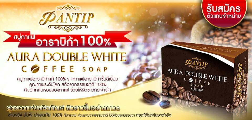 PANTIP AURA DOUBLE WHITE COFFEE SOAP