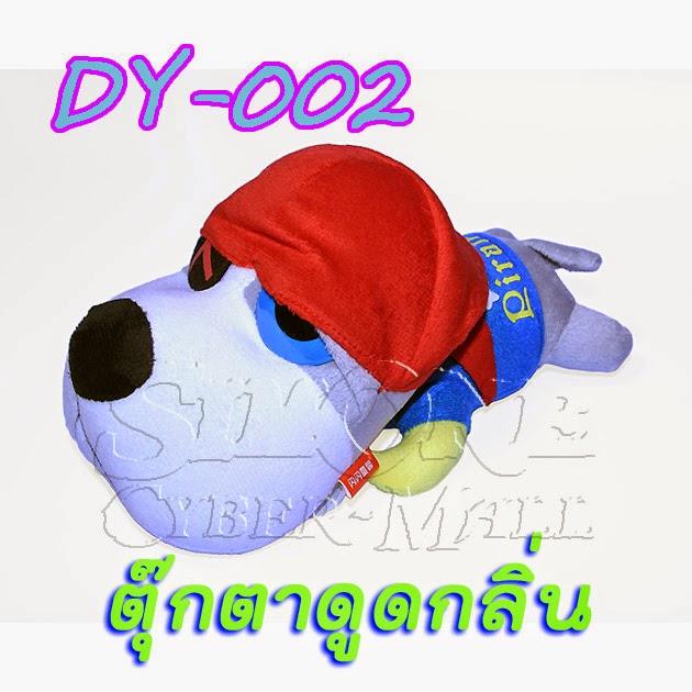 DY-002 Big Eyes Pirate Dog Deodorizing Doll