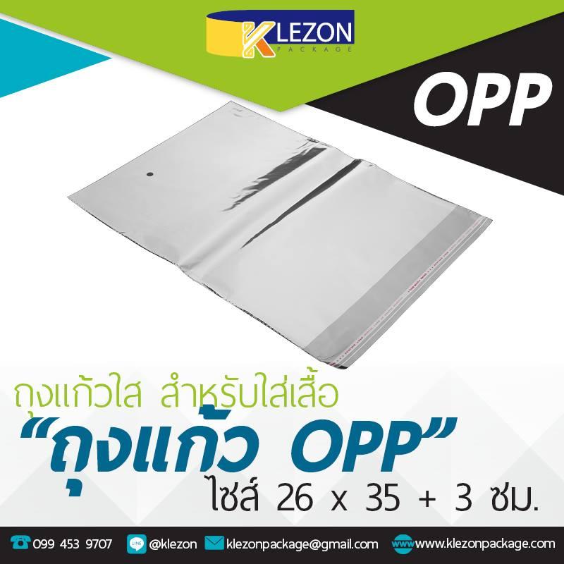 OPP2537 ถุงแก้วใส มีรู ขนาด กว้าง 26ซม.x ยาว 38ซม. มีกาวในตัว