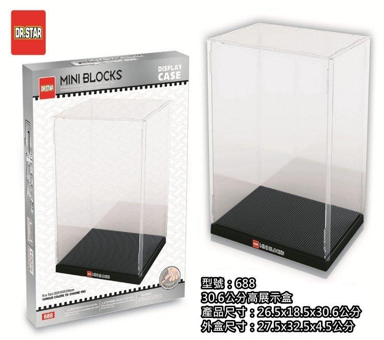 กล่องใส่นาโนบล็อค Dr.Star No.688 Display Case
