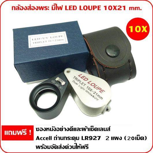 กล้องส่องพระไฟวงแหวน10X