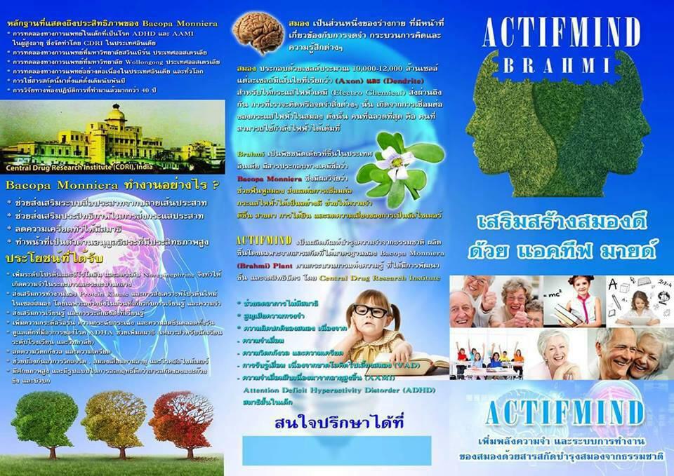 ACTIFMIND BRAHMI แอคทีฟมายด์ บำรุ่งสมอง ของแท้ ราคาถูก ปลีก/ส่ง โทร 089-778-7338-088-222-4622 เอจ