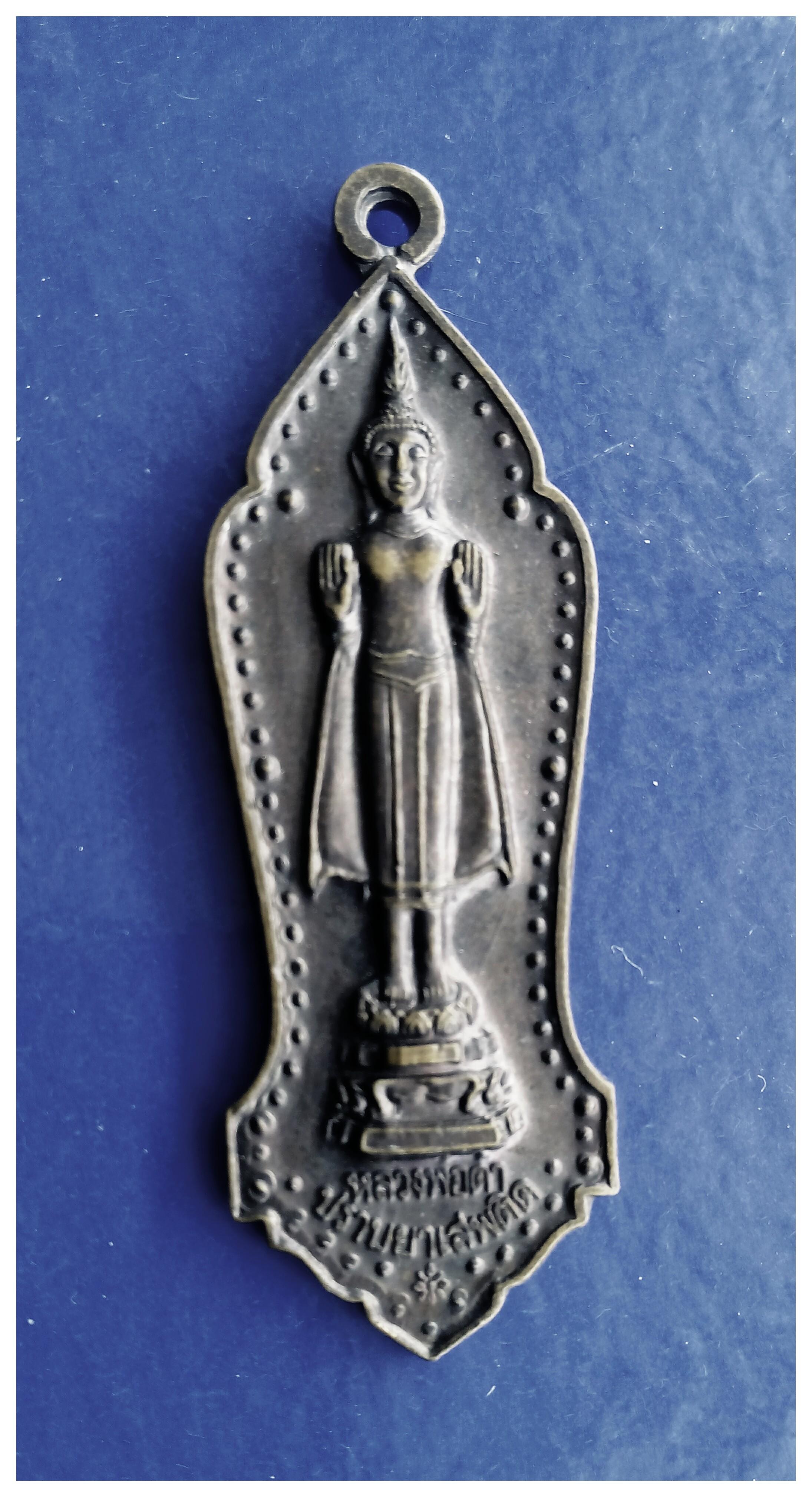 เหรียญหลวงพ่อดำ หลังสิงห์ อ.บ้านหม้อ สระบุรี