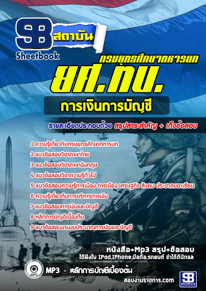 สุดยอด!!! แนวข้อสอบ ยศ.ทบ. การเงินการบัญชี กรมยุทธศึกษาทหารบก อัพเดทใหม่ล่าสุด ปี2561