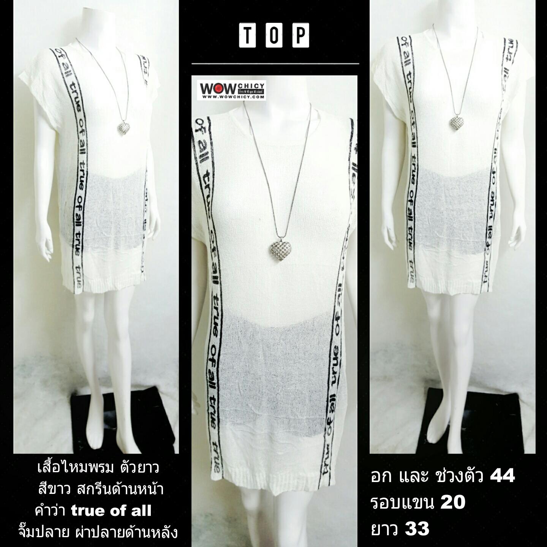 เสื้อไหมพรม ตัวยาว สีขาว สกรีนด้านหน้า คำว่า true of all จั๊มปลาย ผ่าปลายด้านหลัง