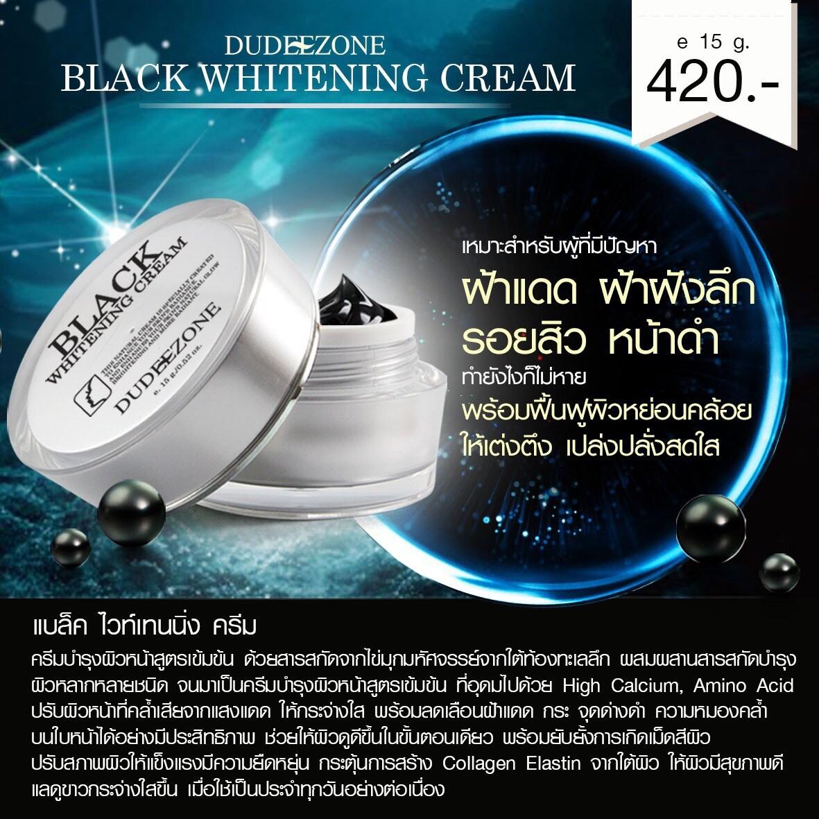 Black Whitening Cream แบล็ค ไวท์เทนนิ่ง ครีม