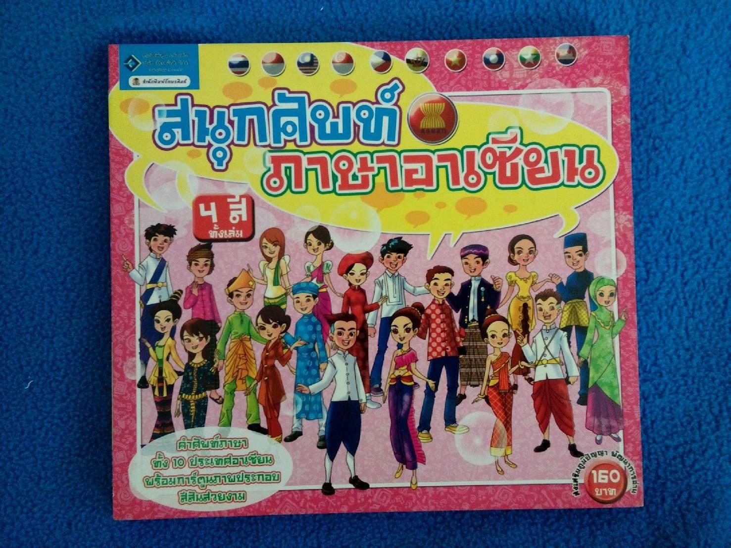 สนุกศัพท์ ภาษาอาเซียน ราคา 160