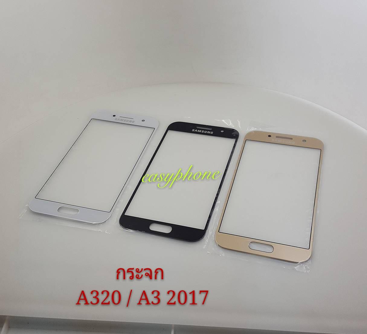 กระจก A320 / A3 2017/ // มีสีขาว,สีดำ, สีทอง