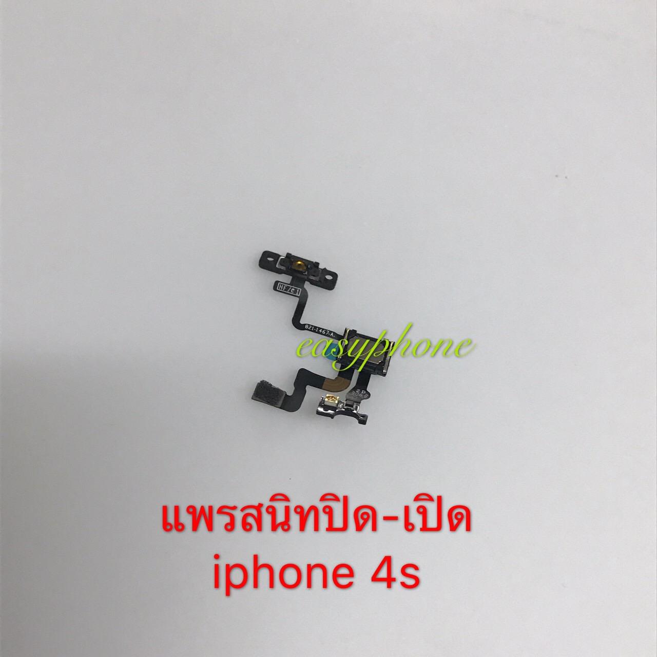 สายแพร Power i Phone 4S