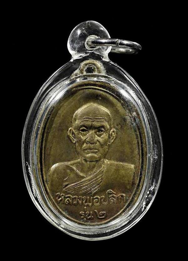 เหรียญหลวงพ่อปลิก รุ่น2 บ้านโคน จ.อุตรดิตถ์ ปี2521 เลี่ยมพร้อมใช้