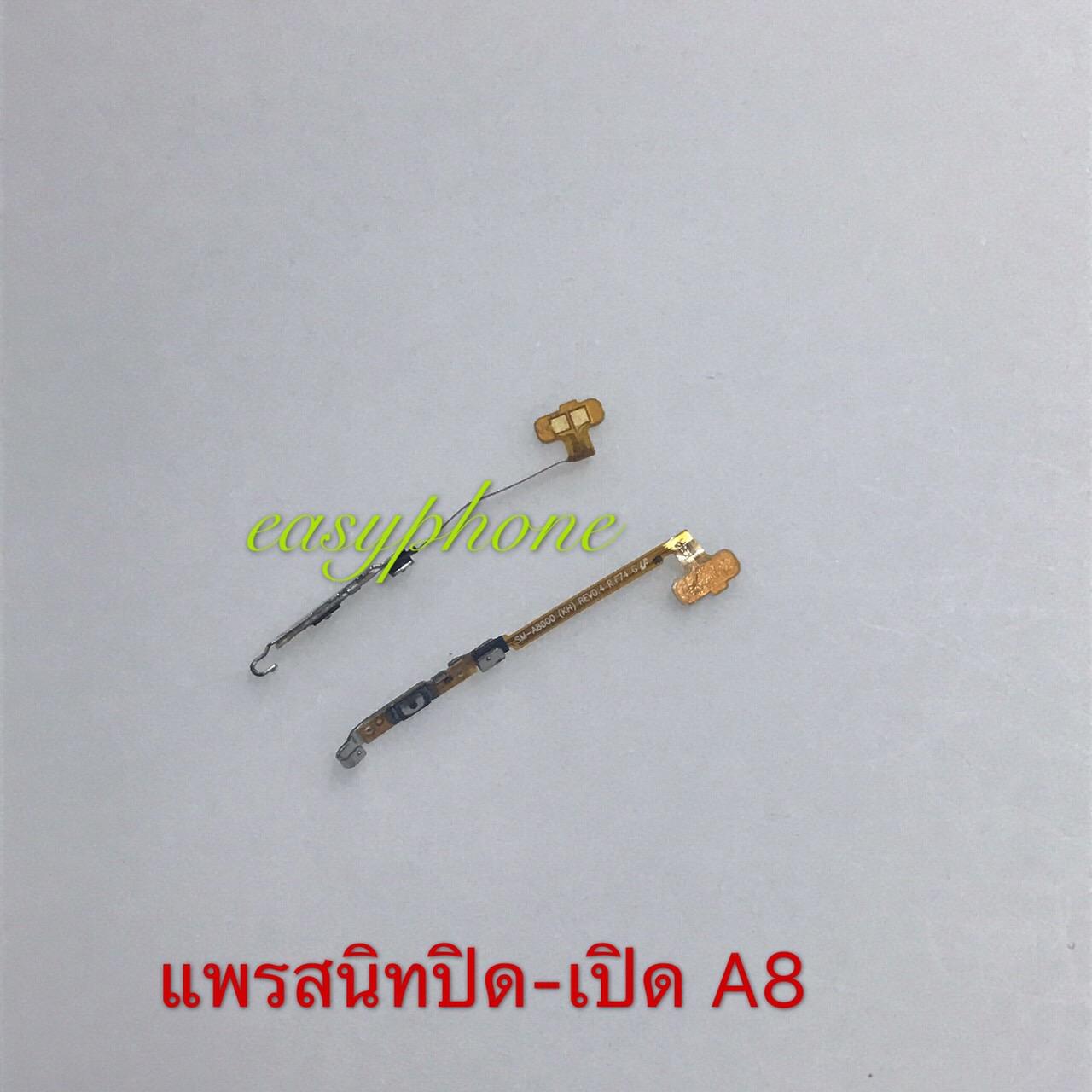 แพรสวิท ปิด-เปิด Galaxy A8 // A800
