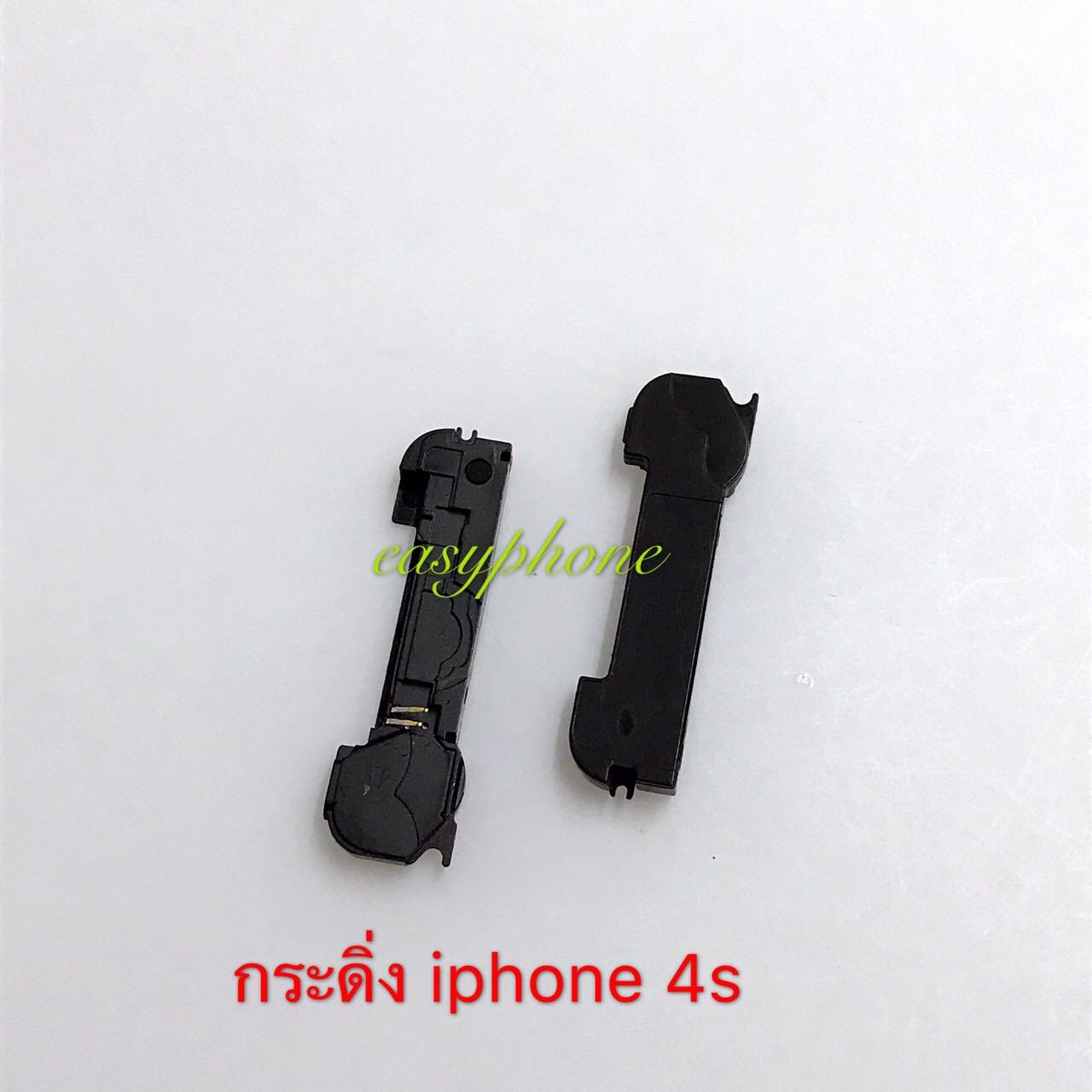 กระดิ่ง I Phone 4S